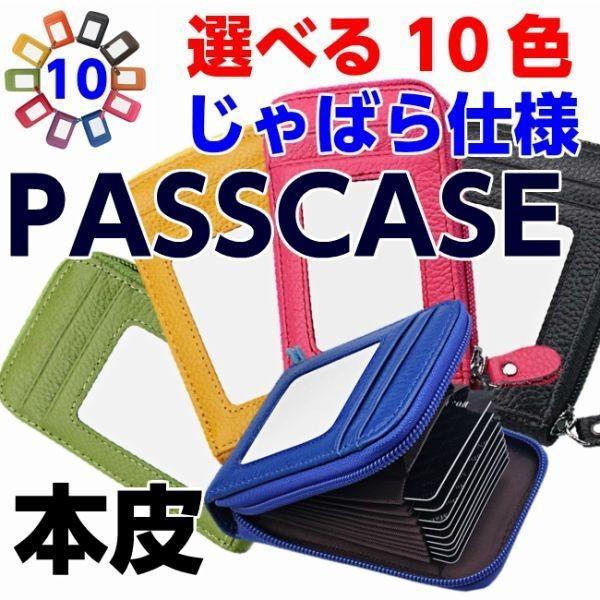 【応援セール】カードケース ジャバラ メンズ レディース パスケース 名刺入れ 本革 送料無料|wls