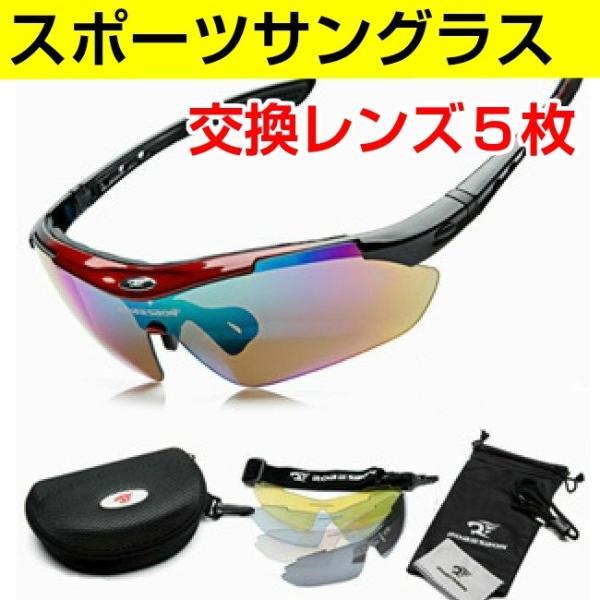 軽量 スポーツサングラス 交換5枚レンズ フルオプション仕様 サイクリング ゴルフ 野球 ランニング|wls