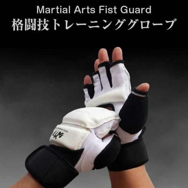 格闘技パンチンググローブハーフフィンガー肉厚パッドフィストガードケガ防止空手テコンドー柔術トレーニング