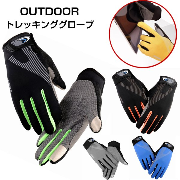 【応援セール】トレッキンググローブ トレイル 登山用品 クライミング アウトドア 手袋 送料無料|wls