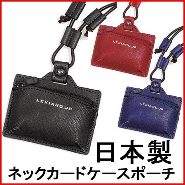ネックポーチ カードケース 日本製 本革 13-1046