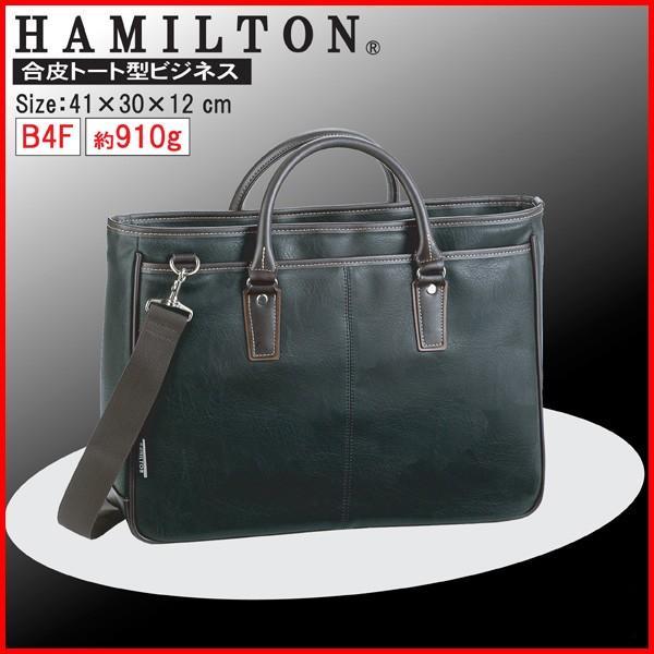 ビジネスバッグ ブリーフケース メンズ 男 B4F対応 HAMILTON 26577(クロ)