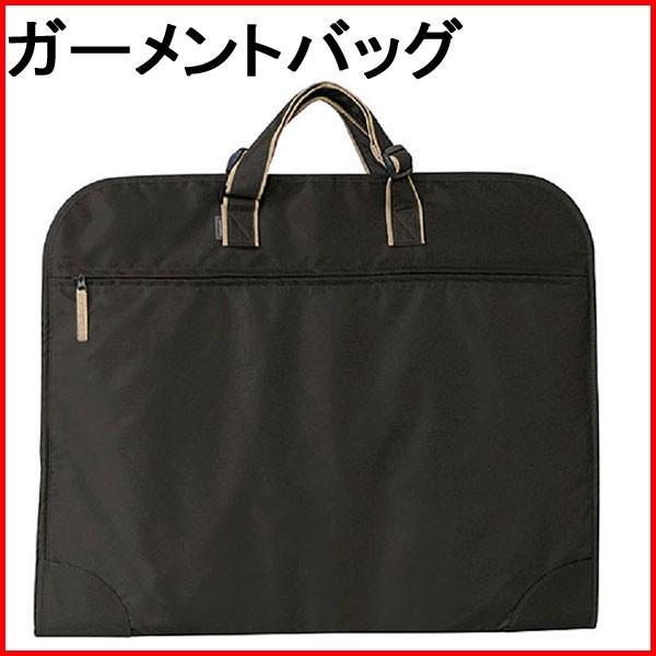 ガーメントバッグ スーツケース ハンガー1本付 メンズ レディース 男 女 02-5263(クロ)