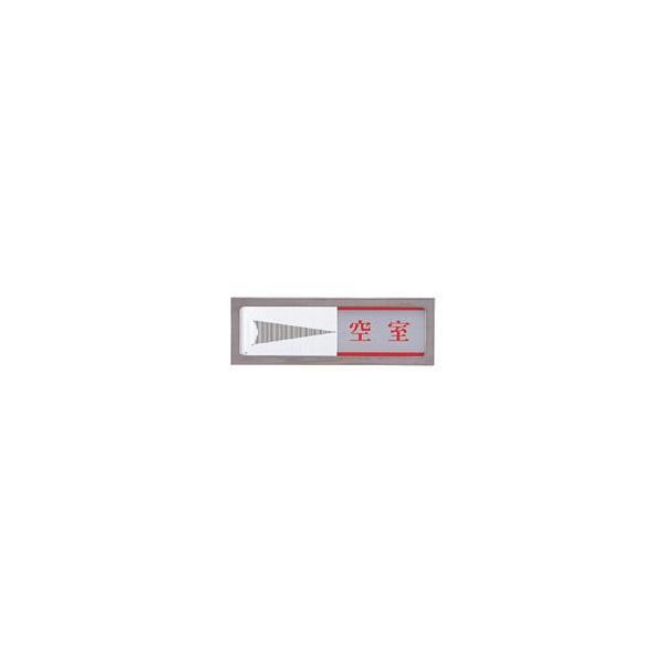 (まとめ) 光 スライド式サインプレート(使用中/空室) マグネット付 タテ50×ヨコ150×厚み6mm ステンレス PL51M-3 1枚 〔×2セット〕