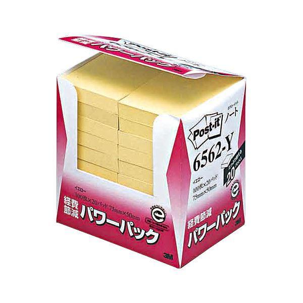 (まとめ) 3M ポストイット パワーパック ノート 再生紙 75×50mm イエロー 6562-Y 1パック(20冊) 〔×2セット〕