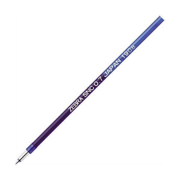 (まとめ)ゼブラ エマルジョンボールペン 替芯 SNC-0.7芯 青 RSNC7-BL 1セット(10本) 〔×5セット〕