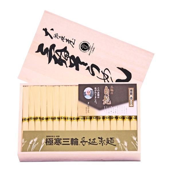 手延べ三輪の白髭 細麺(レシピ集付) KBS-100