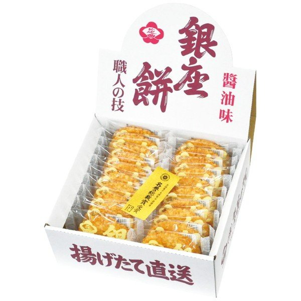 プレゼント ギフト 銀座餅 20枚入