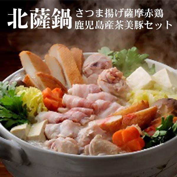 お歳暮 御歳暮 北薩鍋さつま揚げ薩摩赤鶏・鹿児島産茶美豚セット お誕生日祝い・出産内祝い・結婚内祝い セール 送料無料 グルメギフト 贈答|wochigochi