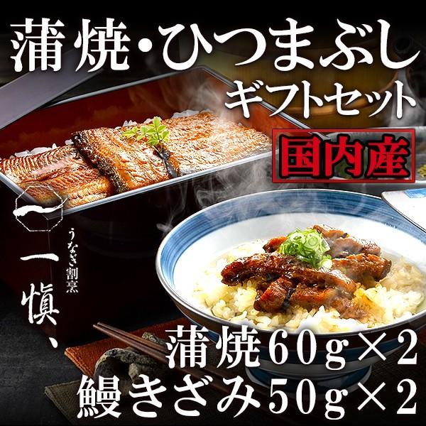 うなぎ 鰻 蒲焼き ひつまぶし セット 国産 美味しい プレゼント ギフト 割烹「一愼」贈り物 おにぎり お取り寄せ 還暦祝い 食べ物