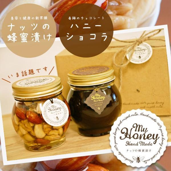 お歳暮 御歳暮 my honey(マイハニー)ナッツの蜂蜜漬けとハニーショコラのセット お誕生日祝い・出産内祝い・結婚内祝い セール 送料無料 グルメギフト 贈答|wochigochi