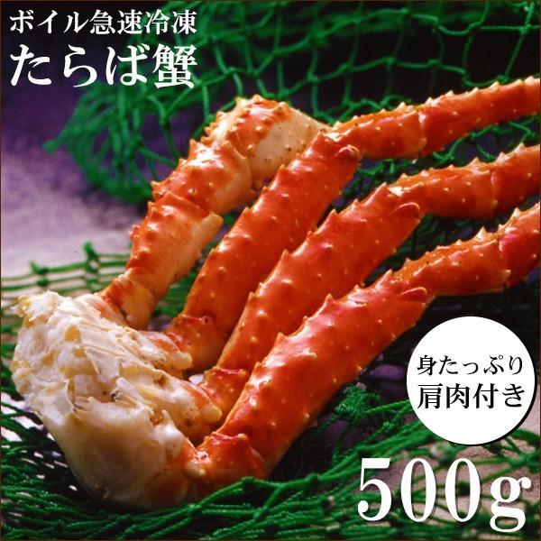 たらばがに脚 ボイル TSB501 ギフト お中元 敬老の日 お誕生日祝い 出産内祝い セール 送料無料 プレゼント|wochigochi