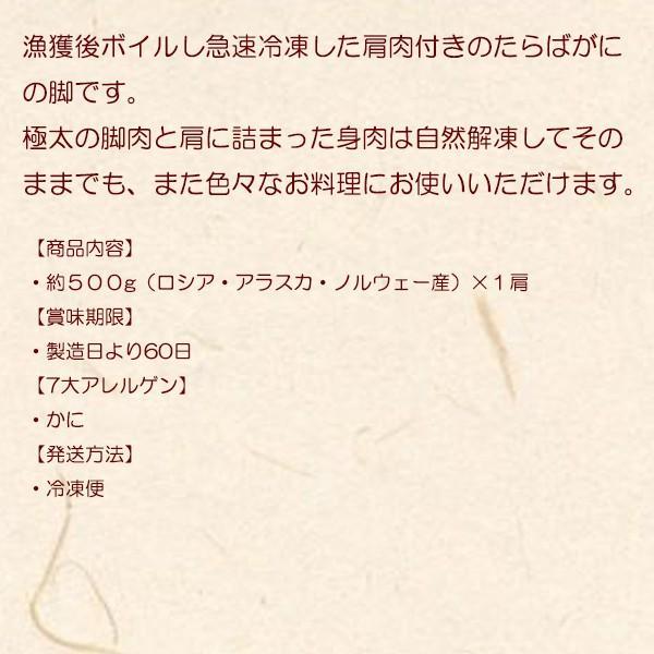 たらばがに脚 ボイル TSB501 お誕生日祝い・出産内祝い・ セール 送料無料 プレゼント|wochigochi|02