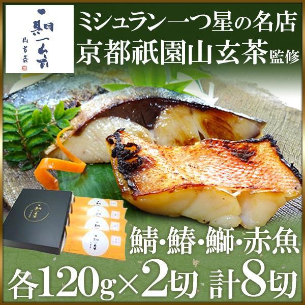 西京漬け 魚 取り寄せ 鯖 ブリ プレゼント ギフト 京都祇園山玄茶 詰合せ 贈答品 還暦祝い 食べ物|wochigochi