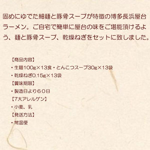 お歳暮 御歳暮 博多長浜ラーメン 13食セット(T) お誕生日祝い・出産内祝い・結婚内祝い セール 送料無料 グルメギフト 贈答|wochigochi|02