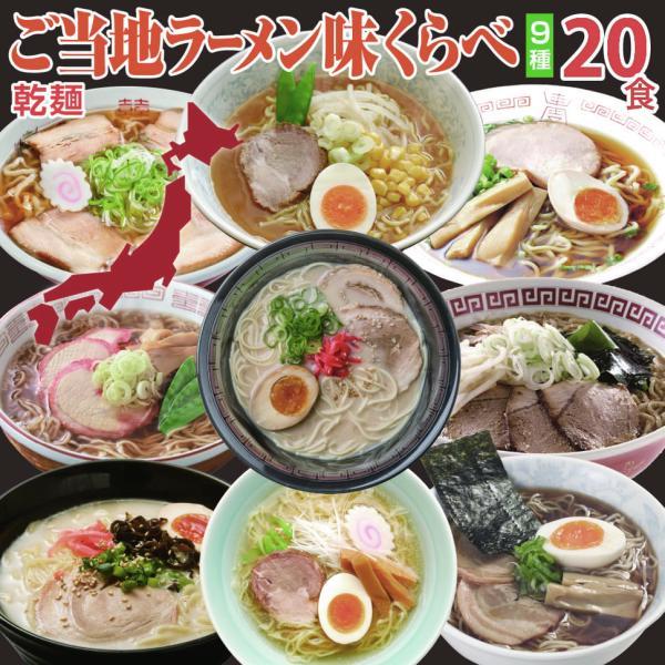 プレゼント ギフト ご当地ラーメン味くらべセット20食|wochigochi