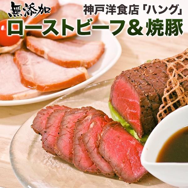 ローストビーフ&焼豚(無添加) 神戸洋食店「ハング」 お誕生日祝い・出産内祝い・ セール 送料無料 プレゼント|wochigochi