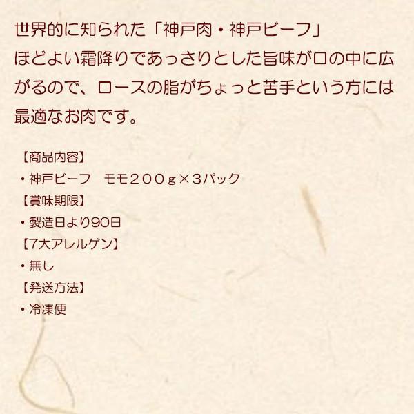 年始ギフト 神戸ビーフ すき焼き肉モモ600g お誕生日祝い 出産内祝い 送料無料 プレゼント|wochigochi|02