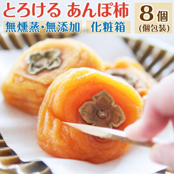 とろける あんぽ柿 70g×12個 お誕生日祝い・出産内祝い・ セール 送料無料 プレゼント|wochigochi