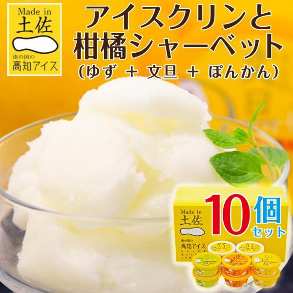 アイスクリーム アイスクリンと柑橘シャーベット詰め合わせ ギフト 父の日 お誕生日祝い 出産内祝い セール 送料無料 プレゼント|wochigochi
