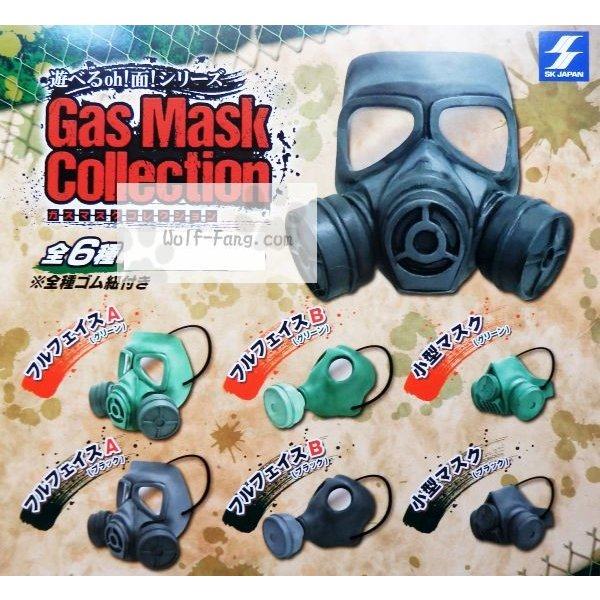 ガスマスクコレクション