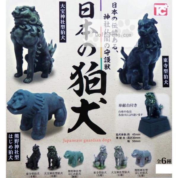 日本の狛犬