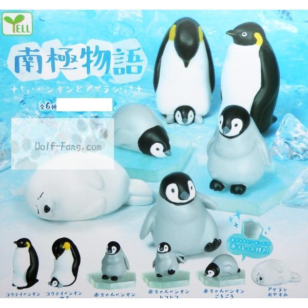 南極物語 ペンギンとアザラシ
