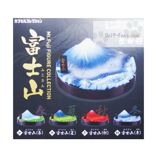 富士山 全4種(定形外発送可能 クレカ決済 2セットまで)|wolffang