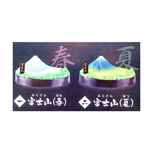 富士山 全4種(定形外発送可能 クレカ決済 2セットまで)|wolffang|02