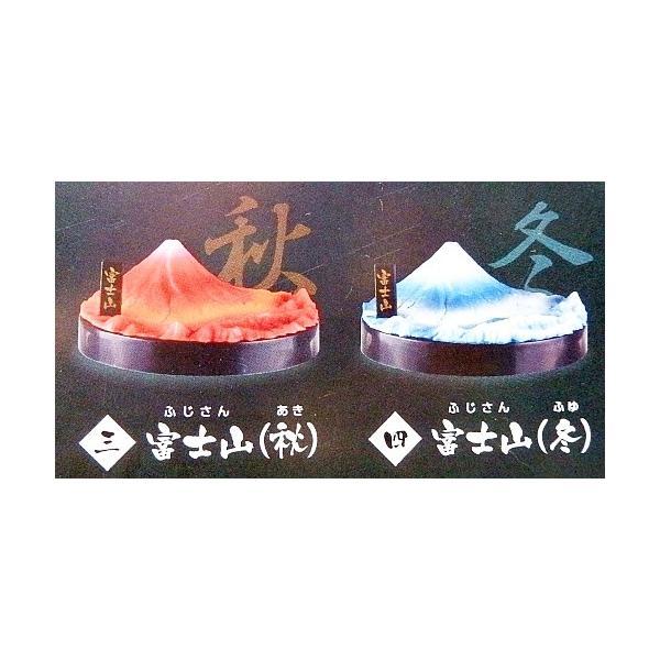 富士山 全4種(定形外発送可能 クレカ決済 2セットまで)|wolffang|03