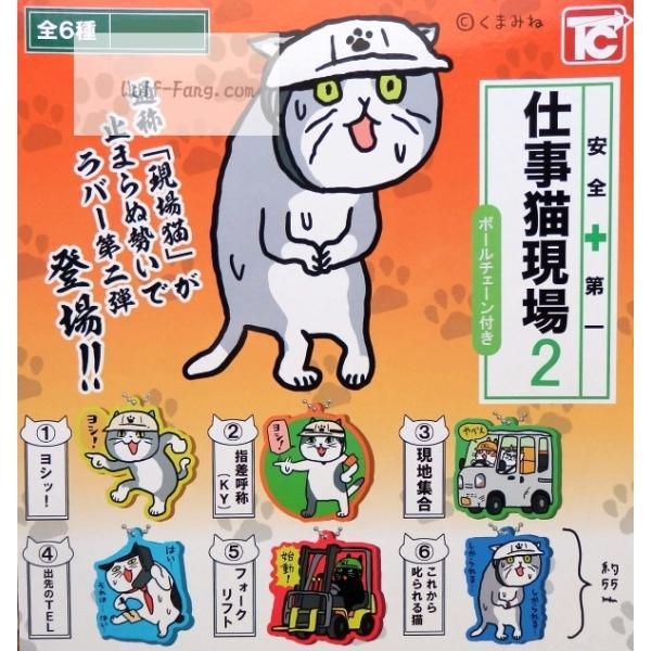 仕事猫 現場 ラバーキーチェーン2 全6種 (定形外発送可 配送累計 2セット分まで)|wolffang