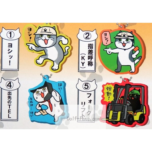 仕事猫 現場 ラバーキーチェーン2 全6種 (定形外発送可 配送累計 2セット分まで)|wolffang|02