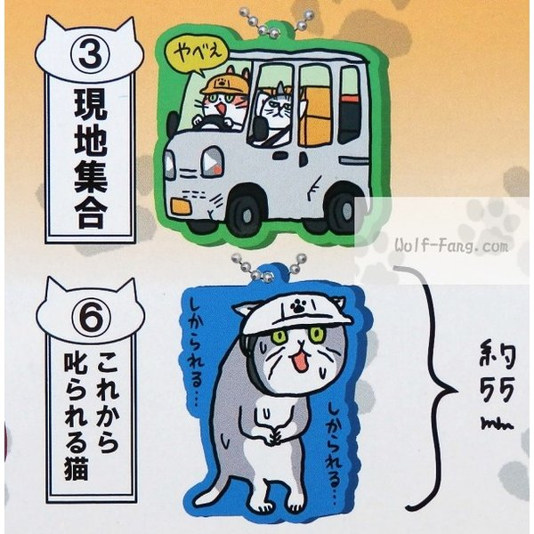 仕事猫 現場 ラバーキーチェーン2 全6種 (定形外発送可 配送累計 2セット分まで)|wolffang|03