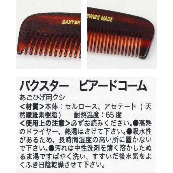 バクスター オブ カリフォルニア Baxter of California バクスター ビアードコーム BEARD COMB 8.5cm 00110|womanremix|03