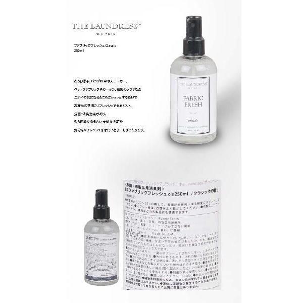 ランドレス THE LAUNDRESS FABRIC FRESH ファブリック フレッシュ Classic クラシックの香り 250ml|womanremix|02