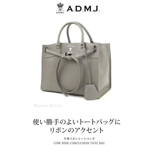 (ポイント10倍) ADMJ エーディーエムジェイ 牛革リボントートバッグ|womanremix|02