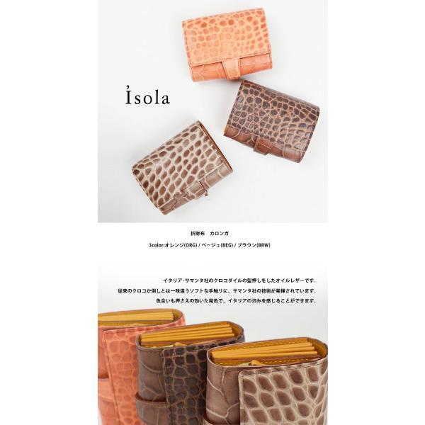 アイソラ Isola 二つ折り財布 レディース|womanremix|02