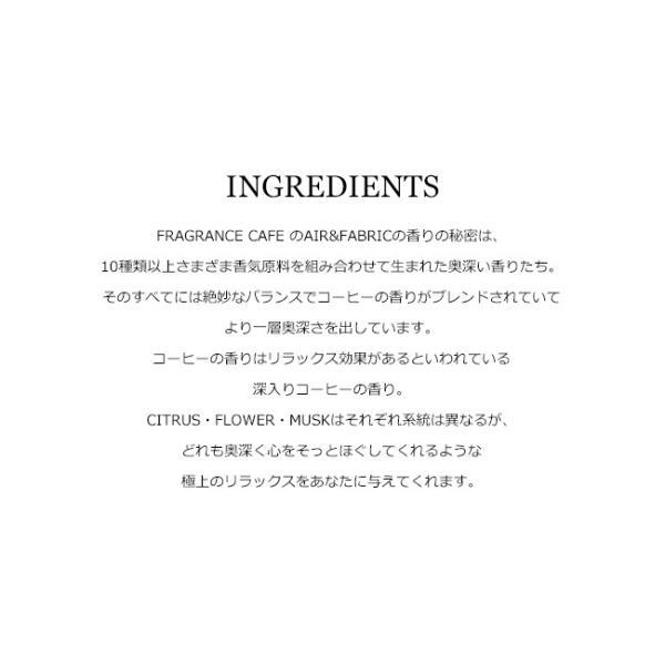 フレグランスカフェ ルーム&ファブリックチューブミスト FRAGRANCE CAFE For AIR&FABRIC 120ml|womanremix|04