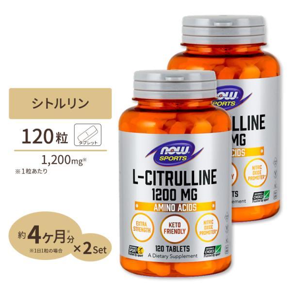 2個セット L-シトルリンアミノ酸ダイエット超高含有量1200mg120粒NOWFoodsナウフーズsupplement