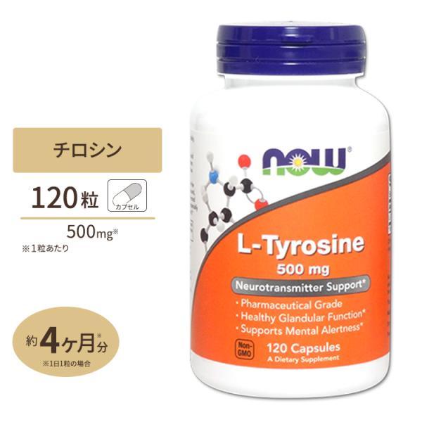 L-チロシン 500mg 120粒 NOW Foods ナウフーズ|womensfitness