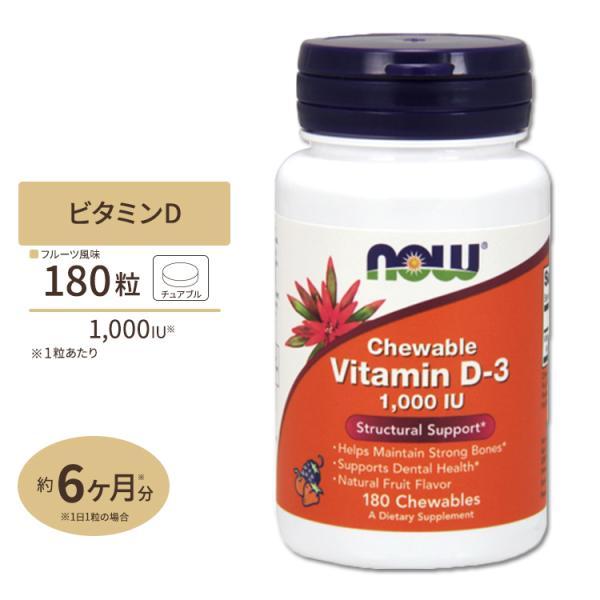 ビタミンD サプリメント ビタミンD3 チュワブル型 1000IU 180粒 NOW Foods ナウフーズ womensfitness