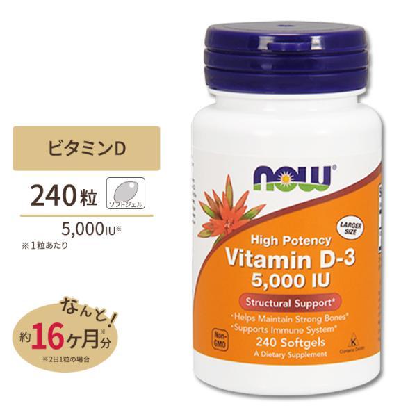 ビタミンD3 5000IU 240粒 NOW Foods ナウフーズ|womensfitness