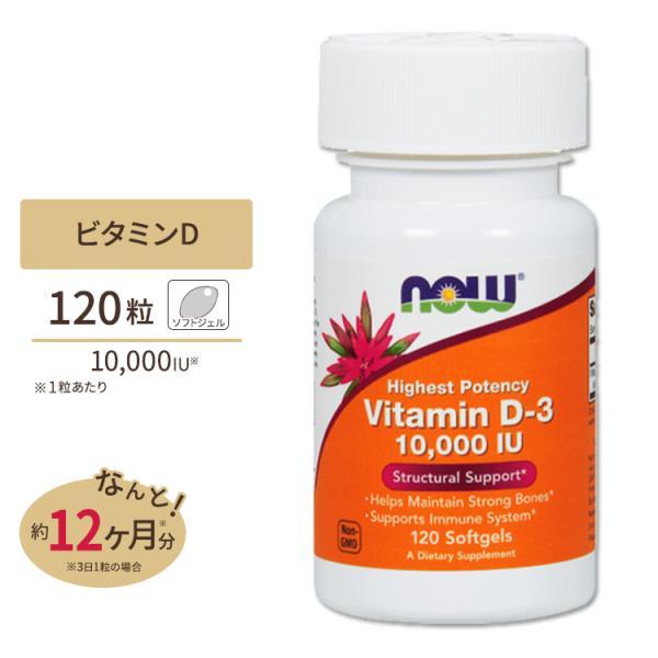 ビタミンD-3 10,000IU 120粒《約1年分》Now Foods ナウフーズ|womensfitness