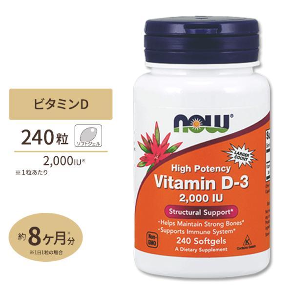 ビタミンD-3 2000IU 240ソフトジェル NOW Foods ナウフーズ|womensfitness