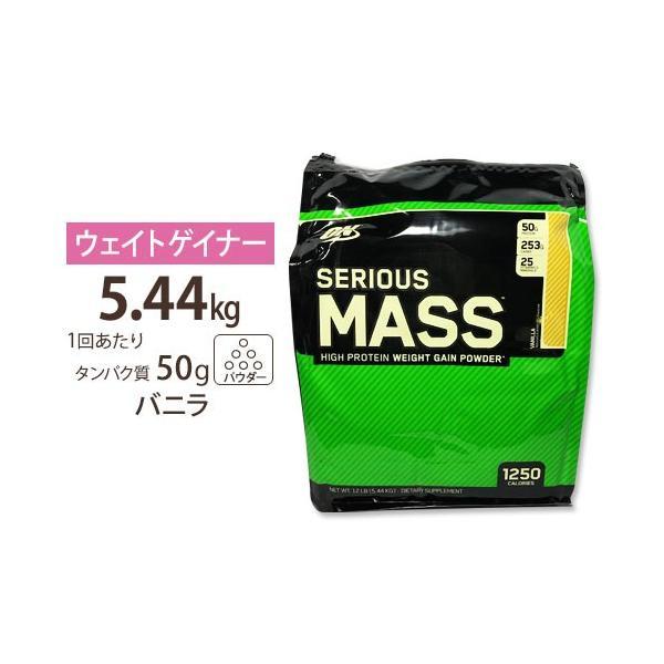 プロテイン シリアス マス バニラ 5.44kg *sale1904|womensfitness
