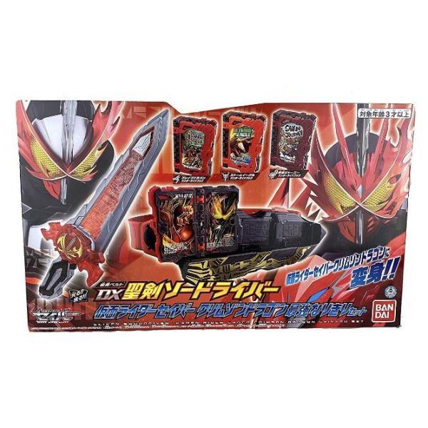 仮面ライダーセイバーDX聖剣ソードライバークリムゾンドラゴン最強なりきりセット「新品アウトレット倉庫在庫」「キャンセル不可」