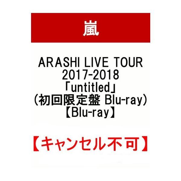 嵐 ARASHI LIVE TOUR 2017-2018 「untitled」【Blu-ray初回限定盤】【キャンセル不可】|wonder-bookstore