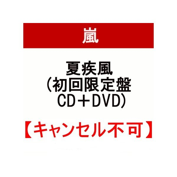 夏疾風 (初回限定盤 CD+DVD) 嵐「新品」「キャンセル不可」|wonder-bookstore