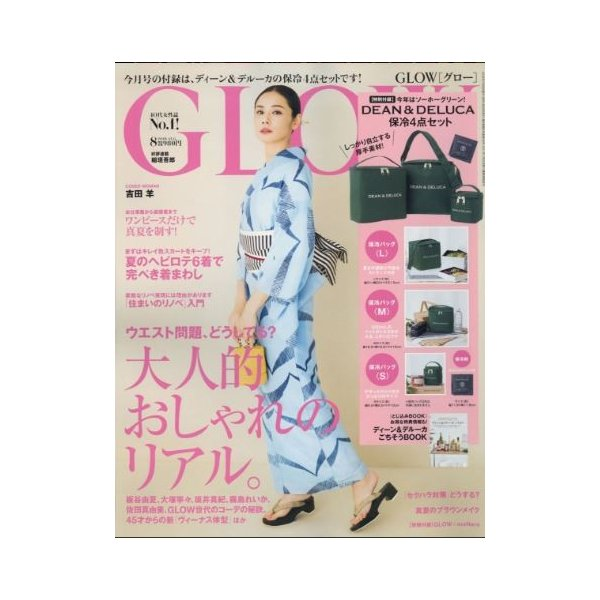 GLOW グロー 2018年8月号「雑誌」「付録完備」「キャンセル不可」|wonder-bookstore