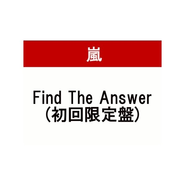【新品】 嵐 Find The Answer 【初回限定盤(CD+DVD)】【キャンセル不可】|wonder-bookstore